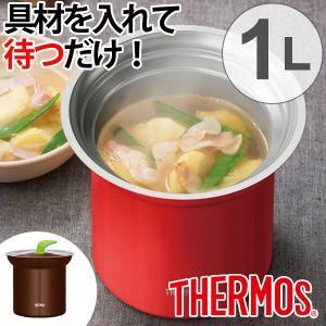 保温調理器 サーモス thermos 真空断熱テーブルスープジャー スープポット 1L KJC-1000 ( スープジャー 保温 調理器具 保冷 卓上スープジャー )