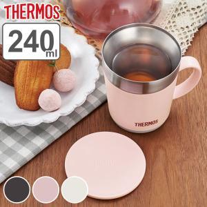 マグカップ サーモス thermos 保温マグカップ 240ml ステンレス製 フタ付き JDC-241 ( ステンレスマグ 保温 保冷 ステンレスマグカップ )