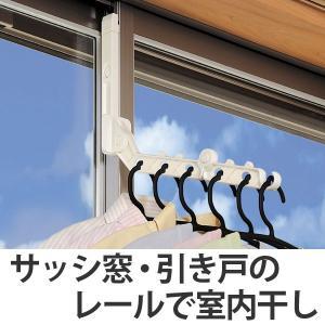 室内干し レールde部屋干しロング ハンガーフック 洗濯ハンガー ( サッシ用ハンガー ドア干し ハンガー干し 部屋干し フック )|interior-palette
