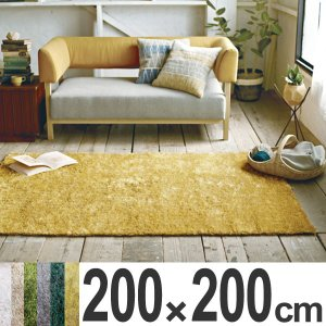 ラグ シャギーラグ ショア 200×200cm ( ラグマット シャギー マット )|interior-palette