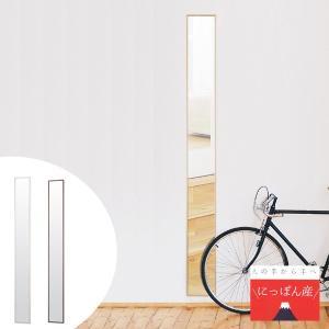 姿見 全身鏡 ウォールミラー フィル スリム1800 180cm ( ミラー 飛散防止 鏡 )|interior-palette