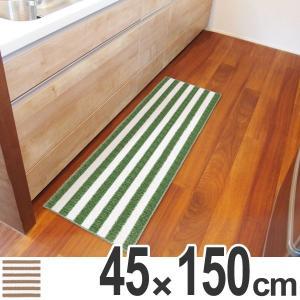 キッチンマット 150 45×150cm 洗える 滑り止め インテリアマット チョイスプラス ( キッチン マット 150cm カーペット ラグ )|interior-palette