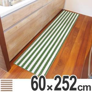 キッチンマット 252 60×252cm 洗える 滑り止め インテリアマット チョイスプラス ( キッチン マット 252cm カーペット ラグ )|interior-palette