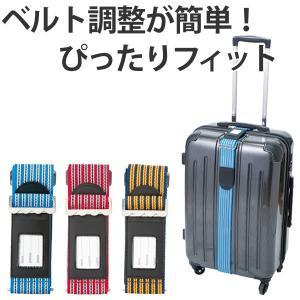 スーツケースをしっかりと固定してくれるトランクベルトです。手にフィットする波型金具で簡単に調節できま...