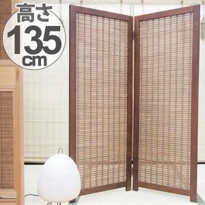 衝立 和風 竹すだれ衝立 2連 1240 高さ135cm ( 間仕切り パーテーション パーティション )|interior-palette