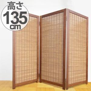 衝立 和風 竹すだれ衝立 3連 1240 高さ135cm ( 間仕切り パーテーション パーティション ) interior-palette