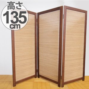 衝立 和風 竹すだれ衝立 3連 1270 高さ135cm ( 間仕切り パーテーション パーティション )|interior-palette