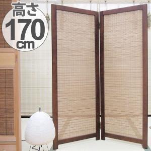 衝立 和風 竹すだれ衝立 2連 1270 高さ170cm ( 間仕切り パーテーション パーティション )|interior-palette