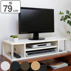 テレビ台 AVボード ちょい足しラック 2段 幅79cm ( TVボード TV台 DVDラック 32V型 テレビボード 高さ調整 )|interior-palette