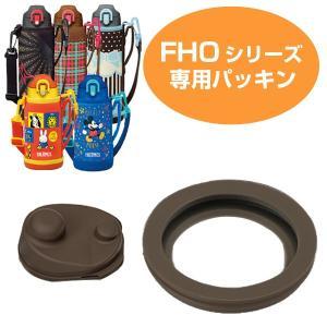 サーモス(thermos) FHOシリーズ専用の『パッキン』です。フタパッキン、栓パッキンのセットで...