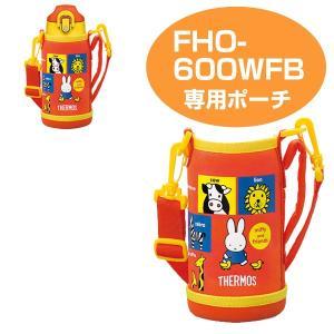 ハンディポーチ(ストラップ付) 水筒 部品 サーモス(thermos) FHO-600WFB 専用 ミッフィー