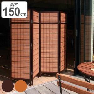 衝立 アジアン パーティション 高さ150cm 4連 ( 間仕切り 屏風 パーテーション )|interior-palette