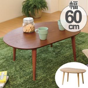 テーブル ローテーブル 幅60cm オーバル型天板 ( カフェテーブル コーヒーテーブル 木製 ) interior-palette