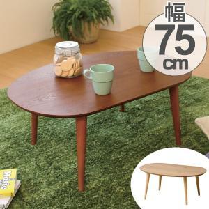 テーブル ローテーブル 幅75cm オーバル型天板 ( カフェテーブル コーヒーテーブル 木製 ) interior-palette