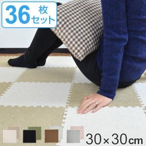 ジョイントマット 洗える カーペットマット 36枚セット 2畳分 ( カーペット パズルマット フロアマット )|interior-palette