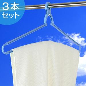 【今だけポイント5倍】洗濯ハンガー バスタオルハンガー 折りたたみ式 3本組 ブルー ( 洗濯用品 洗濯物干し タオルハンガー 室内干し )|interior-palette