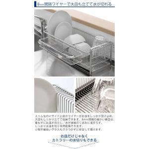水切りラック 水が流れる 横置き スリム 幅23cm カトラリーポケット付き ステンレス製 ( 水切りかご 水切りカゴ 水きりラック )|interior-palette|05