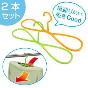 【週末限定クーポン】洗濯ハンガー くるっとカラりんハンガー 2本組 ハンガー ( 速乾 乾かしやすい 乾きやすい 風通し )|interior-palette