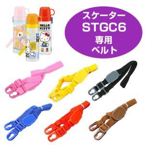 ショルダーベルト 子供用水筒 部品 STGC6用 スケーター ( パーツ 水筒用 子ども用水筒 SK...