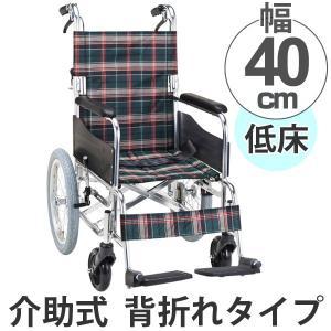 車いす 介助式 背折れタイプ 低床 座面幅40cm 非課税 ( 車椅子 車イス 介護 ) interior-palette