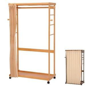 ハンガーラック 木製 カーテン キャスター付 幅92cm ( 移動式 コートラック コートハンガー ハンガー掛け カーテン付き )|interior-palette