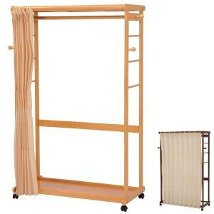 ハンガーラック 木製 カーテン キャスター付 幅112cm ( 移動式 コートラック コートハンガー ハンガー掛け カーテン付き )|interior-palette