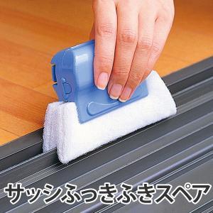 サッシふっきふき スペア ( 窓清掃 サッシ枠 レール お掃除 清掃 溝掃除 )