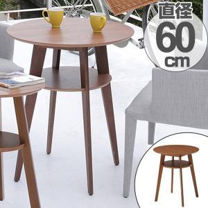 【週末限定クーポン】テーブル サイドテーブル ディオーネ 直径60cm ( サイドテーブル コーヒーテーブル ナイトテーブル )|interior-palette