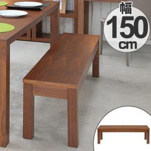 ベンチ ウォルナット ダイニングベンチ 幅150cm EPISODE ( チェア いす 長いす )|interior-palette