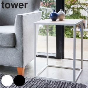 サイドテーブル スクエア タワー tower ( テーブル コーヒーテーブル ナイトテーブル )|interior-palette