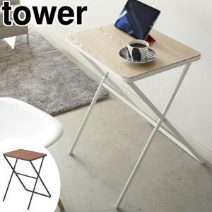 【ポイント最大26倍】折り畳みテーブル タワー tower ( テーブル サイドテーブル 折りたたみ )|interior-palette