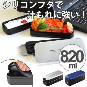 お弁当箱 2段 メンズ ランチボックス スリム 820ml ...