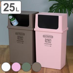 ゴミ箱 横型 フロントオープンダスト アースピース 深型 ふた付き スタッキング 25L ( ごみ箱 25リットル フロントオープン 蓋つき 横 角型 キッチン )|interior-palette