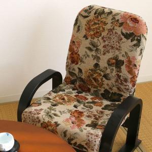 座いす リクライニング式TV座椅子 フラワー ( 背もたれつき 座椅子 リクライニングチェア )|interior-palette