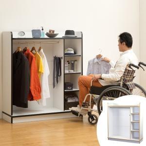 ハンガーラック オープンタイプ ワードローブ ウィズミーナ 約幅117cm ( バリアフリー 収納 ロータイプ 棚 衣類収納 車椅子 車いす )|interior-palette