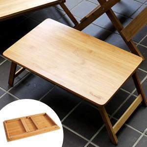 竹のぬくもりを感じる使い勝手の良いシンプルなローテーブルです。脚がたためてコンパクトになるので持ち運...
