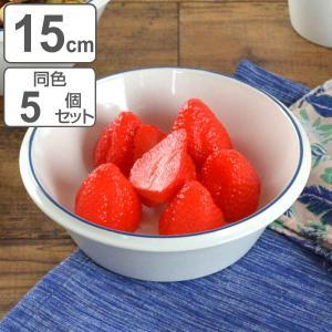 ボウル 15cm コンコード ブルーライン 洋食器 陶器 同色5個セット ( 食器 皿 小鉢 器 小皿 食洗機対応 電子レンジ対応 )|interior-palette