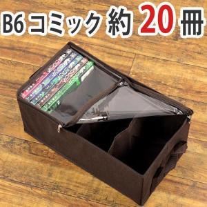 収納ボックス コミックサイズ 幅35×奥行19×高さ14cm メディア収納 布製 ( 収納ケース 収納 コミック収納 漫画 コミック )の写真