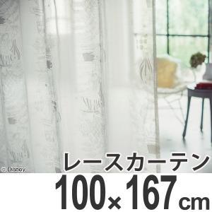 カーテン レースカーテン スミノエ アリス ティーカップ 100×176cm ( カーテン レース 洗える )|interior-palette