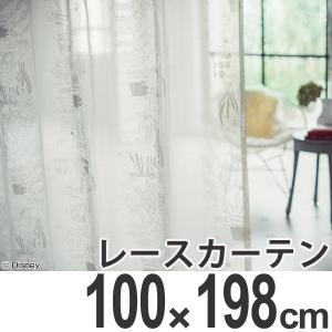 カーテン レースカーテン スミノエ アリス ティーカップ 100×198cm ( カーテン レース 洗える )|interior-palette