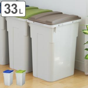 ゴミ箱 分別 ふた付き 連結 33L ( ごみ箱 分別 ダストボックス 縦型 プラスチック製 )|interior-palette