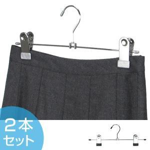 すべらないハンガー アニマーレ スカートハンガー 2本組 ( 衣類ハンガー スラックスハンガー ボトム用 スカート用 スラックス用  )|interior-palette