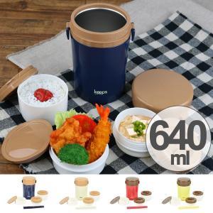ランチジャー 保温 弁当箱 キープス ステンレスランチジャー 箸付き 640ml ( お弁当箱 ランチボックス 保温弁当箱 )|interior-palette