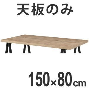 テーブル天板のみ ダイニングテーブル 天板 脚別売り ( 天板のみ ダイニング 食卓 )|interior-palette