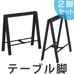 テーブル脚のみ ダイニングテーブル 脚 ( 脚のみ 食卓 ダイニング )|interior-palette