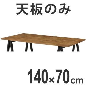 テーブル天板のみ チーク天板 脚別売り 幅140cm ( 天板のみ ダイニング 食卓 )|interior-palette