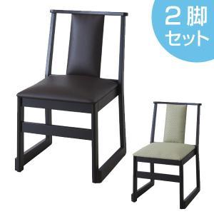 チェア お座敷チェア ハイタイプ 2脚セット ( 椅子 いす チェアー )|interior-palette