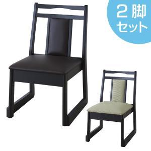 チェア お座敷チェア ロータイプ 2脚セット ( 椅子 いす チェアー )|interior-palette