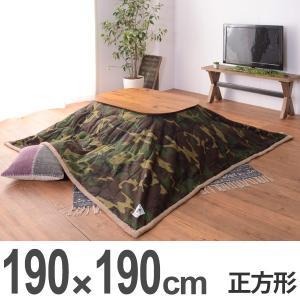 薄掛けコタツ布団 正方形 190x190cm
