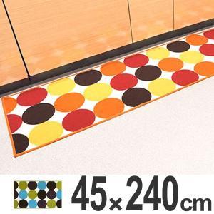 キッチンマット 240 45×240cm 洗える 滑り止め インテリアマット ミラクルドット ( キッチン マット 240cm ロングマット )|interior-palette